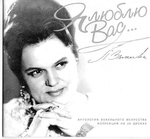 Людмила Зыкина - Антология. Я Вас люблю...
