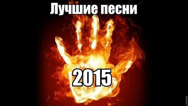 Хиты 2015